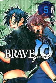 商品画像:BRAVE 10 ブレイブ-テン 5