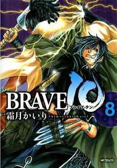 商品画像:BRAVE 10 ブレイブ-テン 8