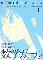 数学ガール 上: 1 (コミックフラッパー)/日坂 水柯, 結城 浩