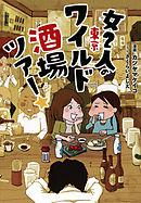 女2人の東京ワイルド酒場ツアー☆