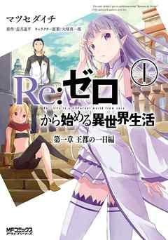 >Re:ゼロから始める異世界生活王都の一日編1巻電子コミック
