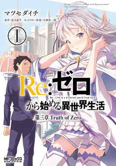 Re:ゼロから始める異世界生活True of Zero編1巻電子コミック