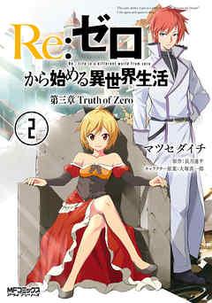 Re:ゼロから始める異世界生活True of Zero編2巻電子コミック