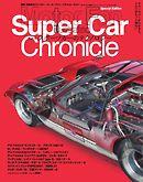 Motor Fan illustrated 特別編集 スーパーカークロニクル Part.5