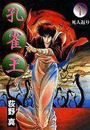 孔雀王-電子書籍