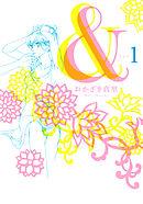 【期間限定 無料お試し版】&(アンド) (1)-電子書籍