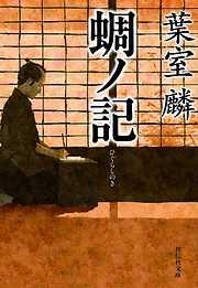 蜩ノ記-電子書籍