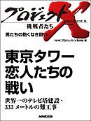 プロジェクトX 挑戦者たち 男たちの飽くなき闘い 東京タワー 恋人たちの戦い世界一のテレビ塔建設・333メートルの難工事