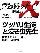 プロジェクトX 挑戦者たち そして、風が吹いた ツッパリ生徒と泣き虫先生伏見工業ラグビー部・日本一への挑戦