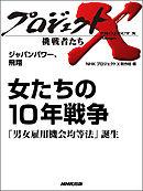 プロジェクトX 挑戦者たち ジャパンパワー、飛翔 女たちの10年戦争「男女雇用機会均等法」誕生