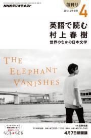 NHK ラジオ 英語で読む村上春樹 2013年 04月号 [雑誌]: 本