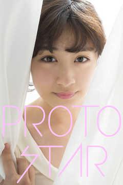 PROTO STAR 澤田汐音 vol.1