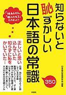 知らないと恥ずかしい日本語の常識