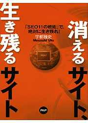 消えるサイト、生き残るサイト 「SEO11の戦術」で、絶対に生き残れ!/宇都雅史