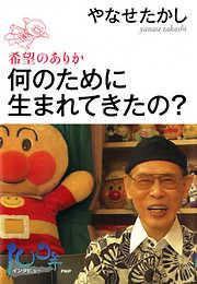 Amazon.co.jp: 何のために生まれてきたの? 電子書籍: やなせ たかし