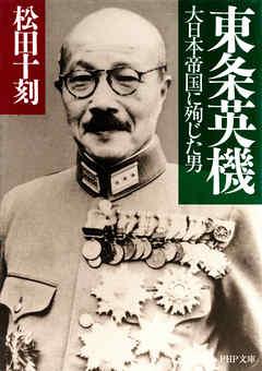東条英機 大日本帝国に殉じた