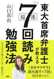 東大首席弁護士が教える超速「7回読み」勉強法-電子書籍