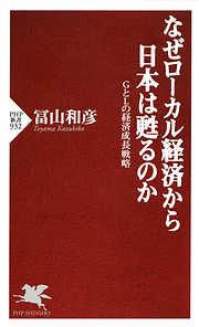 なぜローカル経済から日本は甦るのか-電子書籍