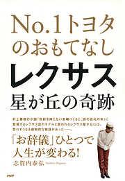 NO.1トヨタのおもてなし レクサス星が丘の奇跡-電子書籍
