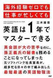 海外経験ゼロでも仕事が忙しくても「英語は1年」でマスターできる-電子書籍