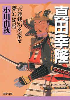 商品画像:真田幸隆 「六連銭」の名家を築いた智将