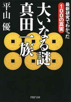 商品画像:大いなる謎 真田一族 最新研究でわかった100の真実