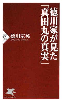 商品画像:徳川家が見た「真田丸の真実」