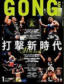 ゴング格闘技-電子書籍