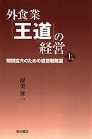 外食業「王道」の経営-電子書籍