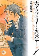 【期間限定無料版】天才ファミリー・カンパニー (1)-電子書籍