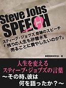 Steve Jobs speech 2 「残りの人生も砂糖水を売ることに費やしたいですか?」 人生を変えるスティーブ・ジョブズの言葉 〜そのとき、彼は何を語ったか?〜