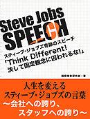 Steve Jobs speech 3 「Think Different!決して固定観念に囚われるな!」 人生を変えるスティーブ・ジョブズの言葉〜