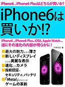 iPhone6は買いか!? 遂にその進化の内容が明らかに!