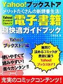 電子書籍超快適ガイドブック Yahoo!ブックストア編