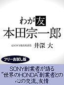 わが友 本田宗一郎【フリーお試し版】-電子書籍
