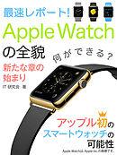 最速レポート! Apple Watchの全貌——新たな章の始まり