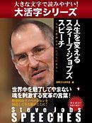 【大活字シリーズ】Steve Jobs SPEECHES 人生を変えるスティーブ・ジョブズ スピーチ 〜人生の教訓はすべてここにある〜