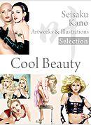 叶精作 作品集1(分冊版 1/3)Seisaku Kano Artworks & illustrations Selection「Cool Beauty」