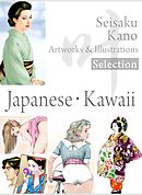 叶精作 作品集1(分冊版 2/3)Seisaku Kano Artworks & illustrations Selection「Japanese・Kawaii」