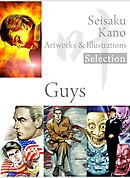 叶精作 作品集1(分冊版 3/3)Seisaku Kano Artworks & illustrations Selection「Guys」
