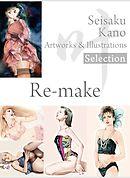 叶精作 作品集2(分冊版 4/4)Seisaku Kano Artworks & illustrations Selection - Re-make