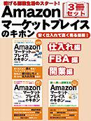 稼げる副業生活のスタート! Amazonマーケットプレイスのキホン 3冊セット