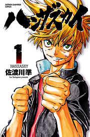 ハンザスカイ 1 (少年チャンピオン・コミックス)/佐渡川準