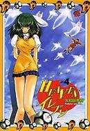 HEAVENイレブン vol.4