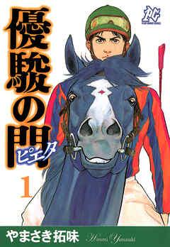 優駿の門-ピエタ- 1 - やまさき拓味 - 電子書籍ストア BookLive!