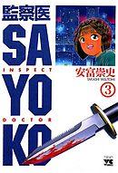 監察医 SAYOKO(3)