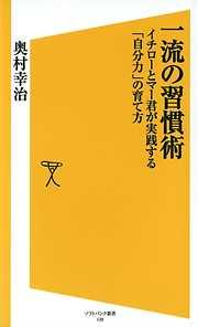 Amazon.co.jp: 一流の習慣術 (SB新書) 電子書籍: 奥村 幸治