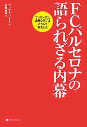 FCバルセロナの語られざる内幕/グレアム・ハンター, 松宮 寿美