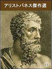 アリストパネス傑作選(1)