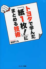 トヨタで学んだ「紙1枚!」にまとめる技術-電子書籍